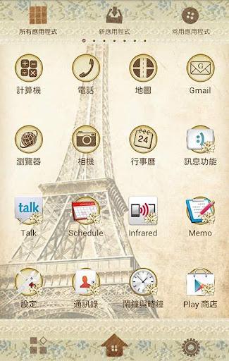 無料个人化Appの艾菲爾鐵塔 for[+]HOME 記事Game