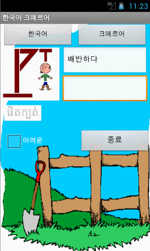 Korean Khmer Hangman