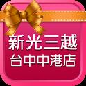 新光三越台中 icon