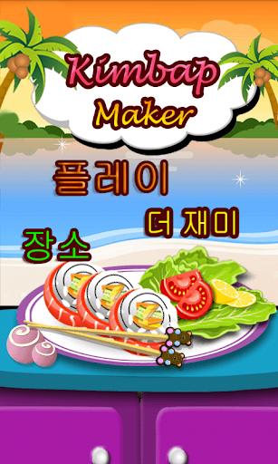 스시 메이커-요리 게임
