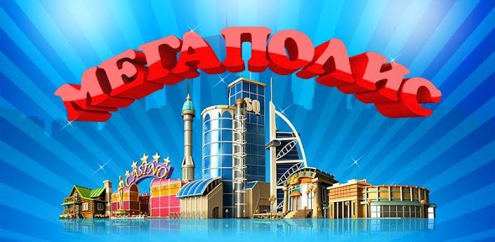 Скачать игру Мегаполис на андроид - построй свой город