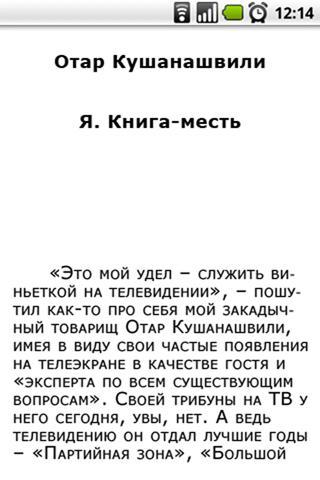 О. Кушанашвили. Я. Книга-месть