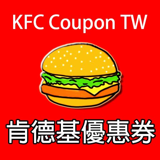 台灣肯德基優惠券 KFC COUPON APP LOGO-APP點子