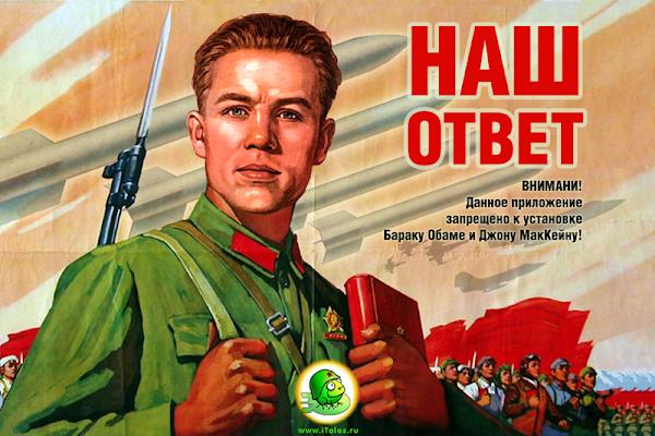 Логотипы СССР-5. Наш Ответ - screenshot