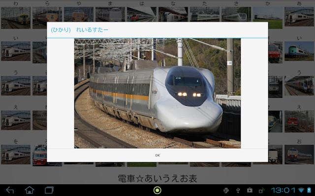 電車☆あいうえお表 - screenshot