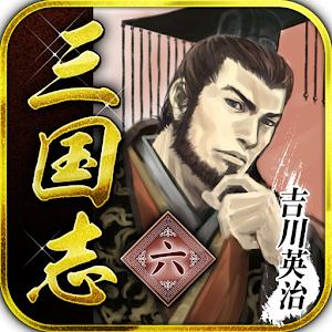 三国志 第六巻 書籍 App LOGO-APP開箱王