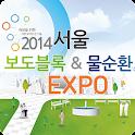 2014 서울 보도블록&물순환 엑스포