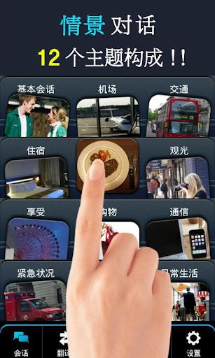 玩免費教育APP|下載即时韩语会话 app不用錢|硬是要APP