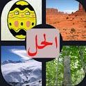 أربعة صور - الحل icon
