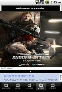 서든어택 분석 - screenshot thumbnail