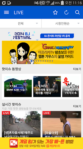 아프리카TV - AfreecaTV Korean