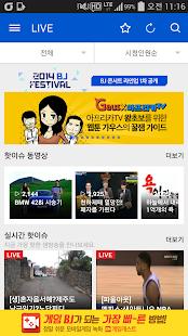 아프리카TV - AfreecaTV (Korean) - screenshot thumbnail