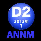 D2のオールナイトニッポンモバイル2013 第1回