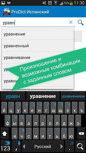Russian Spanish dictionary