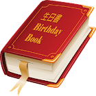 生日書 icon