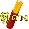 เซียมซี5 icon