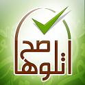 اتلوها صح icon