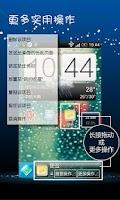 Screenshot of SlideOnDesk(指尖轻舞桌面)