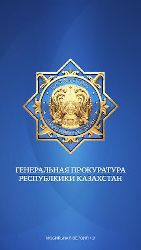 Генеральная прокуратура РК