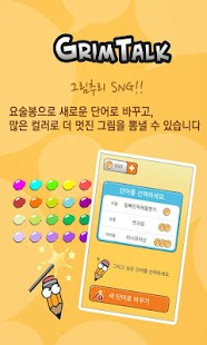 그림톡 for Kakao- screenshot thumbnail