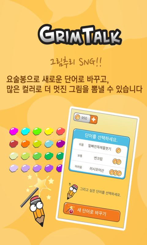 그림톡 for Kakao - screenshot