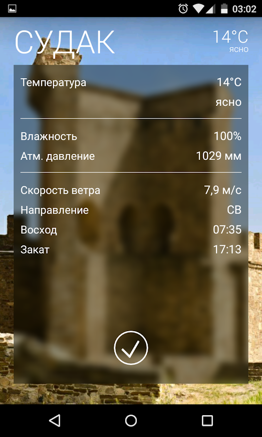 Крым - Crimea- screenshot