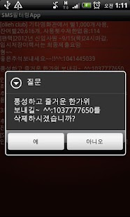 스팸 SMS 필터링 어플 - screenshot thumbnail