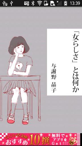 与謝野晶子「「女らしさ」とは何か」-虹色文庫