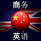 商务英语 icon