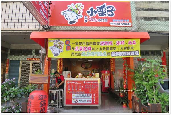 小栗子海鮮鍋燒專門店