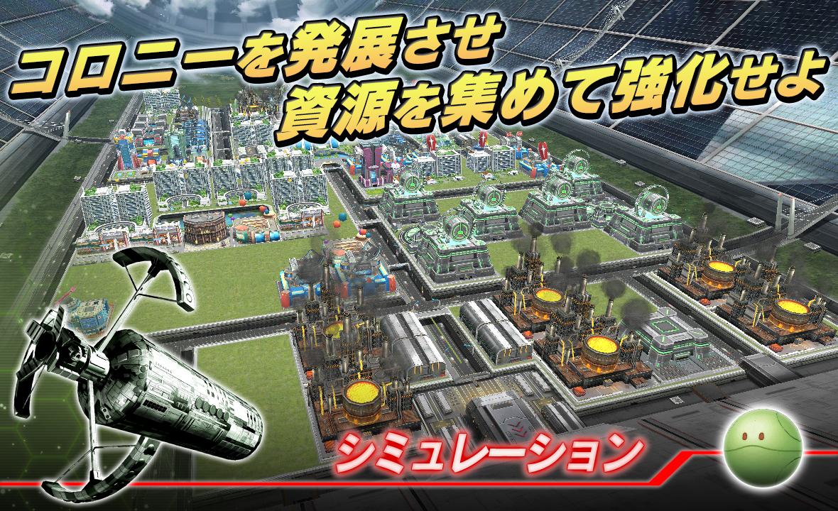 ガンダムコンクエスト - screenshot