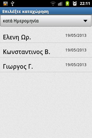Μόρια Πανελληνίων - screenshot