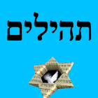 Tehillim icon
