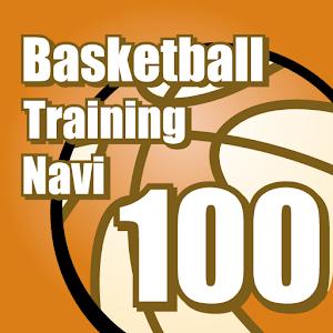 バスケットボールトレーニングナビ100