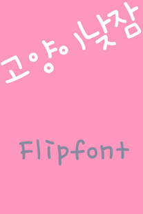aalovenovel korean flipfont app程式 - APP試玩 - 傳說中的挨踢部門