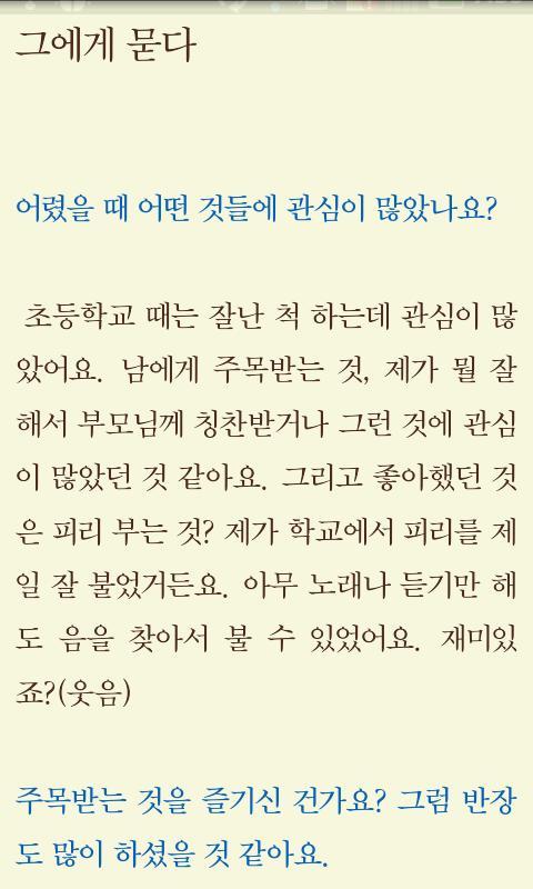 황도연 대표 - 리더를 읽다 시리즈 - screenshot