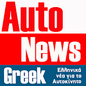 Auto news Greek