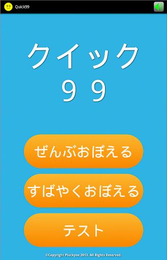 玩免費教育APP 下載クイック99 app不用錢 硬是要APP