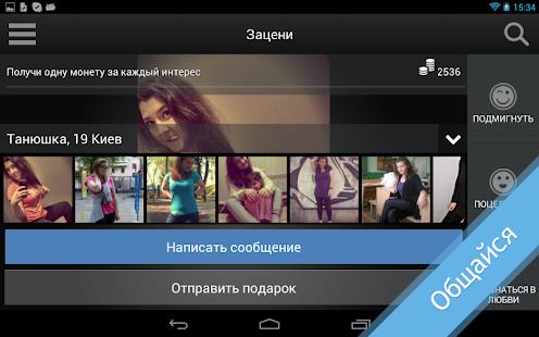 Flirchi arkadaşlık ve muhabbet android uygulamasının ekran