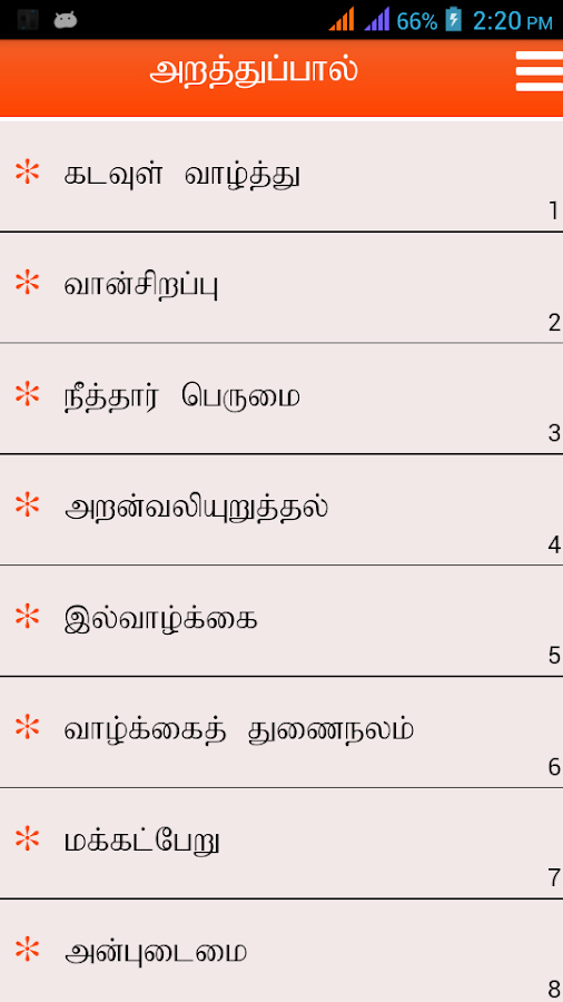 Tamil Thirukural- screenshot