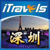 爱旅游·深圳