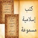 كتب اسلامية مسموعة icon