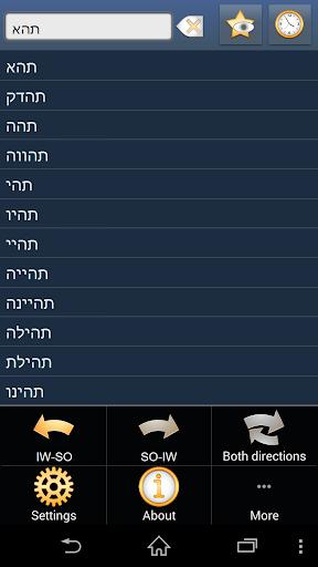 Hebrew Somali dictionary