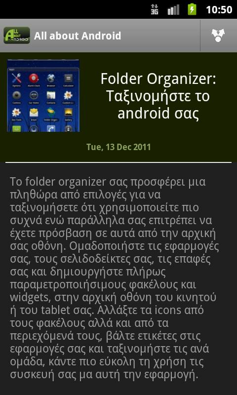 All About Android - screenshot