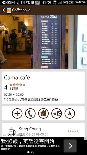 免費旅遊App|Coffeeholic|阿達玩APP