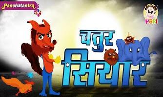 Screenshot of Hindi Kids Story By Pari #8