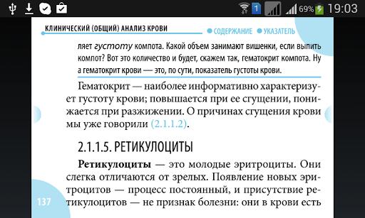 Комаровский. Справочник ч.1