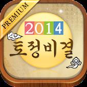[프리미엄]   2014토정비결