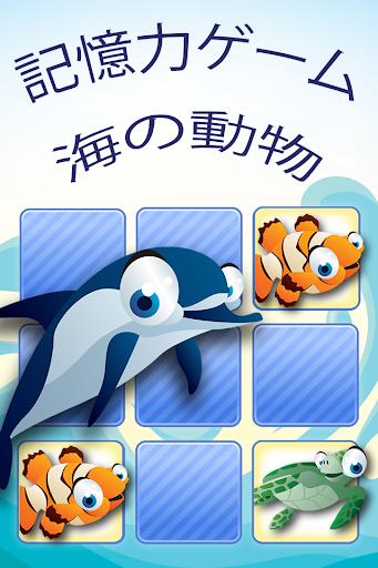 記憶力ゲーム 海の動物