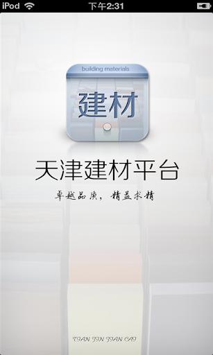 天津建材平台